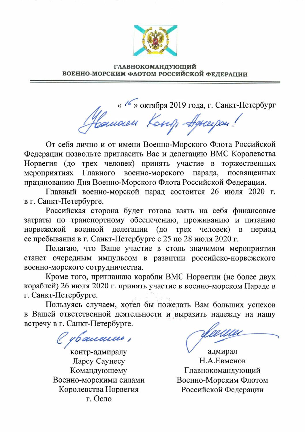 Invitasjonen: I invitasjonen fra Russland om delta i feiringen av Marinens dag i St. Petersburg, er Lars Saunes omtalt som sjef for Sjøforsvaret.
